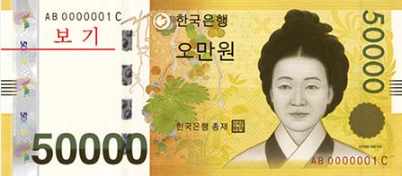 50000韓国ウォン紙幣