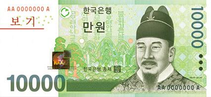 10000韓国ウォン紙幣