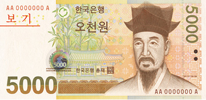 5000韓国ウォン紙幣