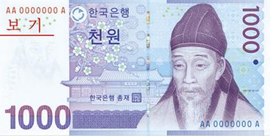 1000韓国ウォン紙幣
